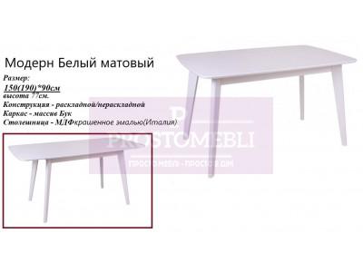 Стол Модерн 1500(400)х900